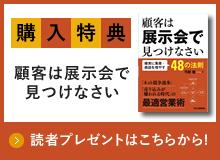 書籍「顧客は展示会で見つけなさい」読者プレゼント!