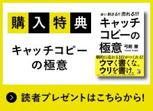 書籍「キャッチコピーの極意」読者プレゼント!