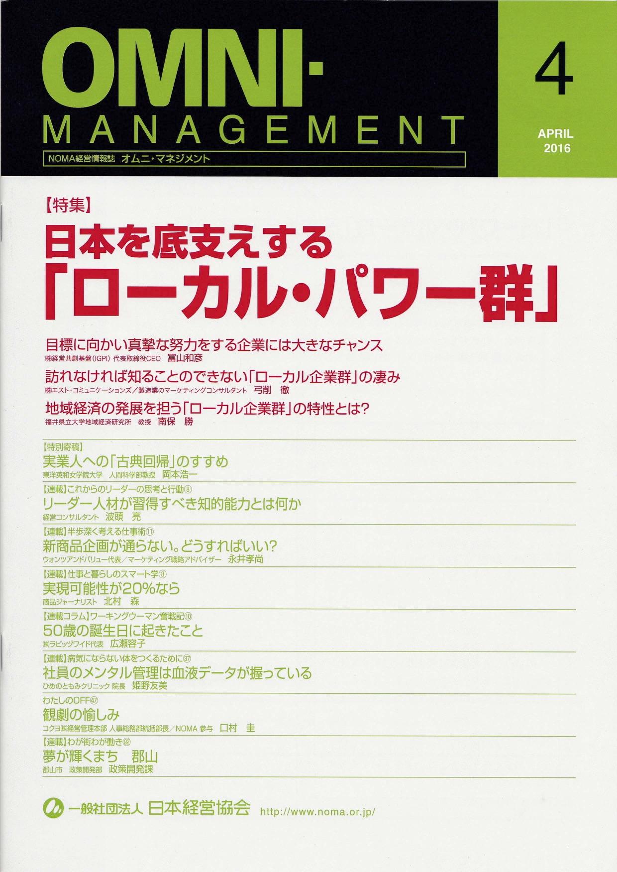 月刊オムニマネジメント
