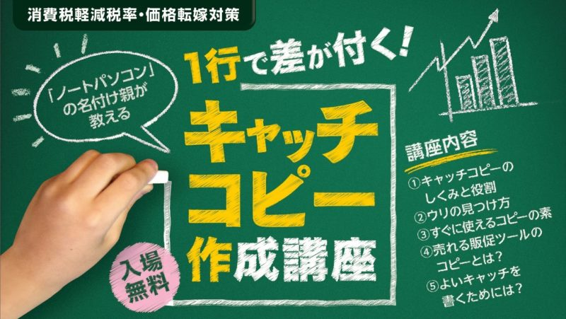 キャッチコピーの極意 〜キャッチコピーの類型③