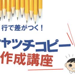 キャッチコピーの極意 〜お悩み5