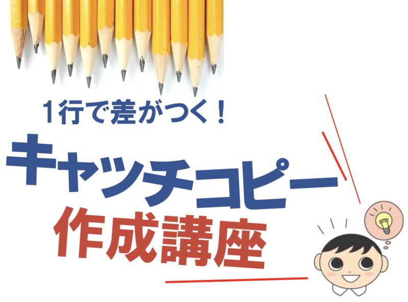 キャッチコピーの極意 〜お悩み2