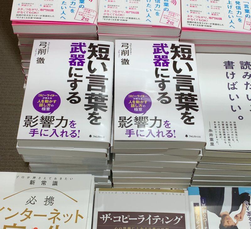 著書の販売好調に感謝