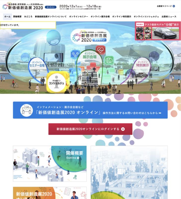オンライン展示会レポート5