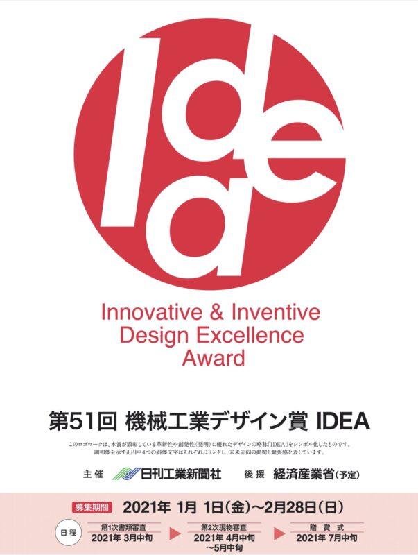 「機械工業デザイン賞IDEA」募集中!