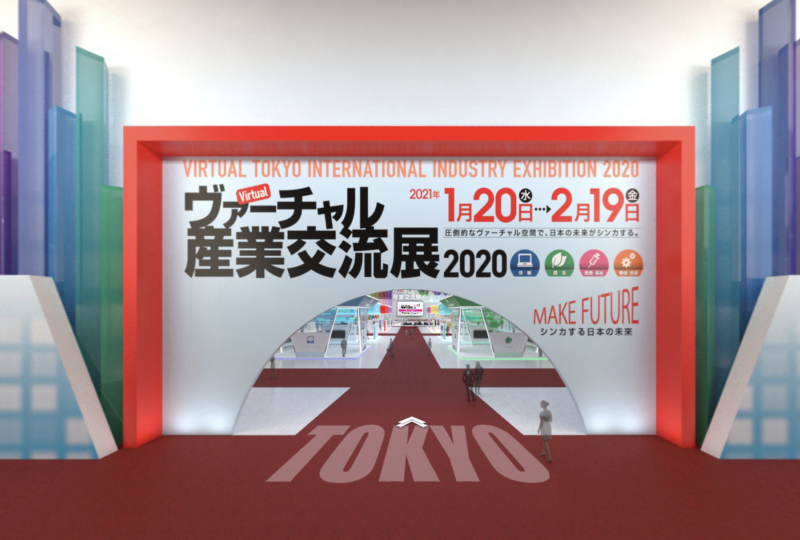 オンライン展示会レポート6