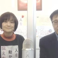 新春YouTube番組にゲスト出演