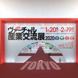 オンライン展示会システムのラインナップ